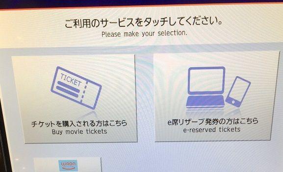 買い方 ミニオン カード 映画 チケット